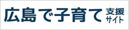 広島で子育て・支援サイト