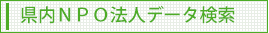 県内NPO法人データ検索