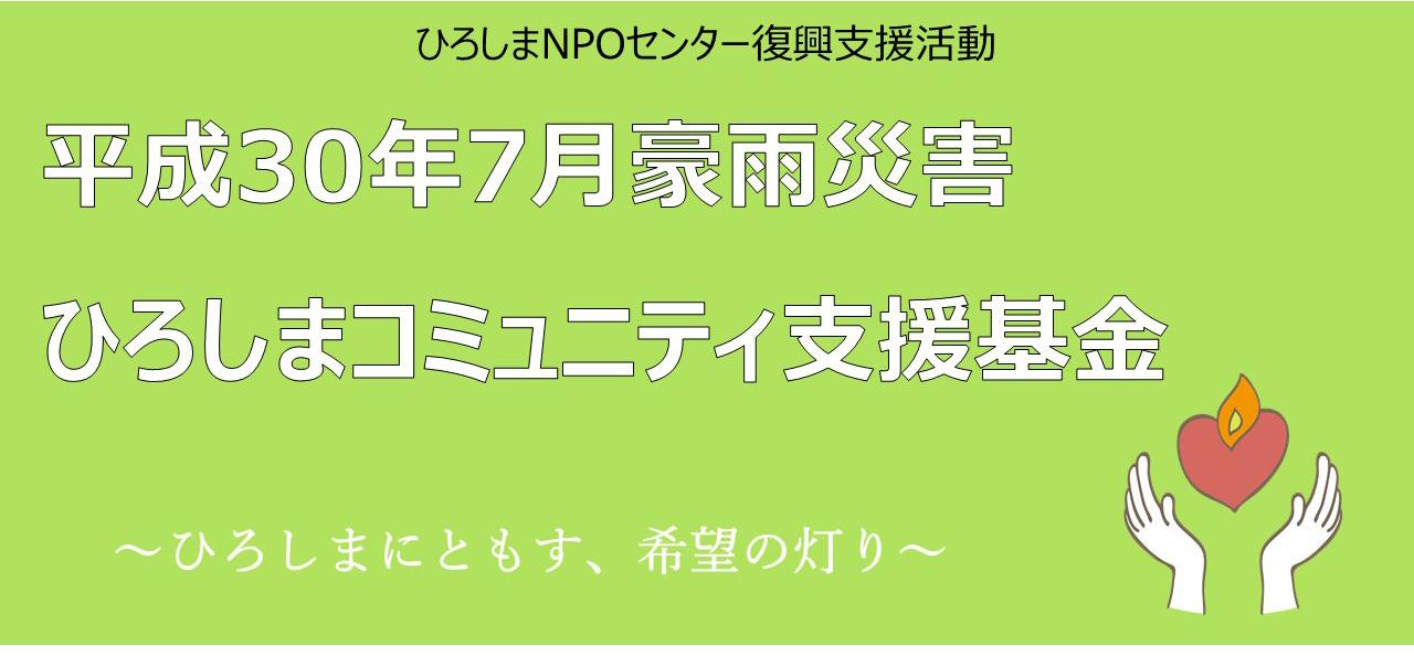 平成30年7月豪雨災害 ひろしまコミュニティ支援基金