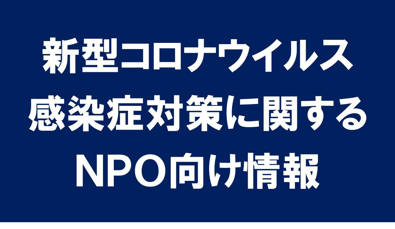 新型コロナウイルス感染症対策に関するNPO向け情報