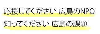 応援してください 広島のNPO知ってください 広島の課題