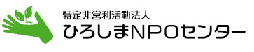 県内NPO法人データ 広島のNPO法人やボランティアのことなら ひろしまNPOセンター