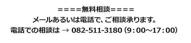 無料相談・メールあるいは電話で、ご相談承ります。電話での相談は082-511-3180(9:00~17:00)