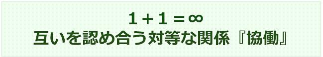 1+1=∞互いを認め合う対等な関係『協働』