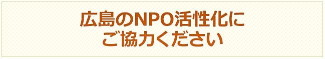 広島のNPO活性化にご協力ください