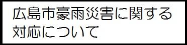 広島市豪雨災害について