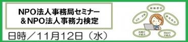 1112事務局検定eyecatch