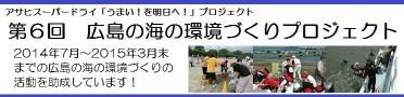 アサヒスーパードライ「うまい!を明日へ!」プロジェクト