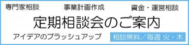 相談会アイキャッチ