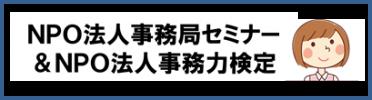 事務局セミナー&検定