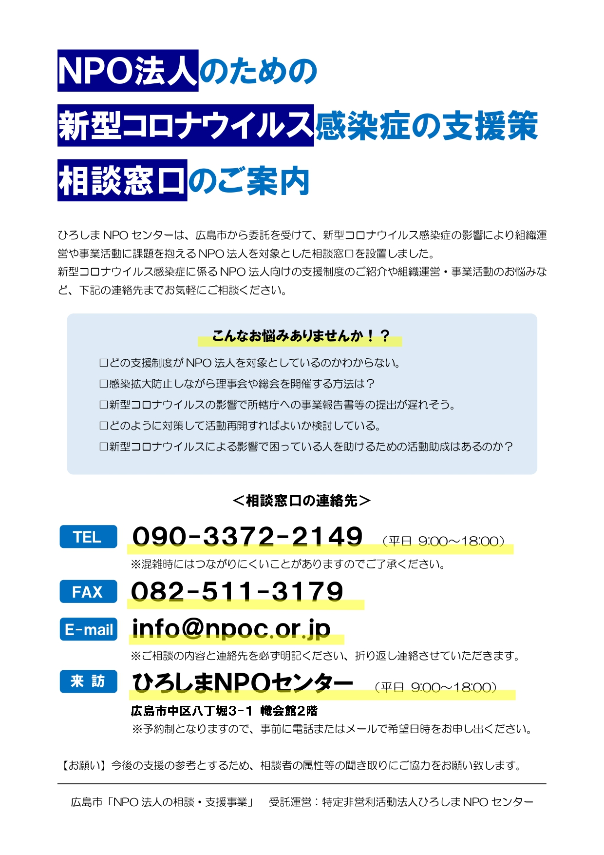 新型 コロナ ウイルス 感染 症 広島